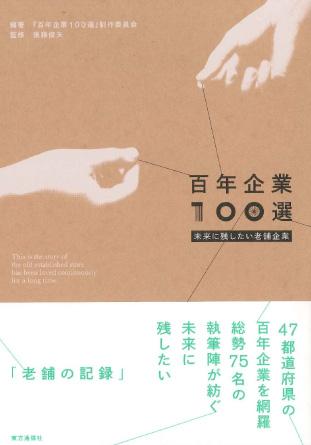 百年企業100年選~未来に残したい老舗企業~